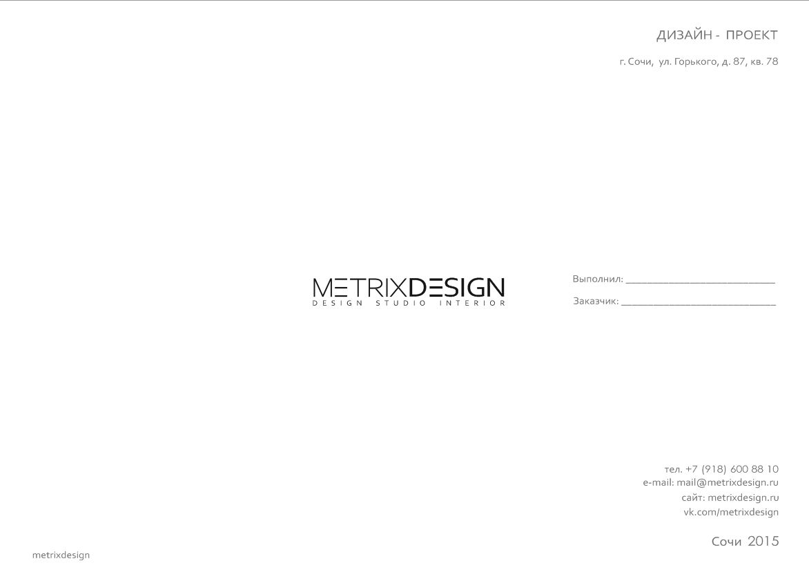 Пример дизайн-проекта
